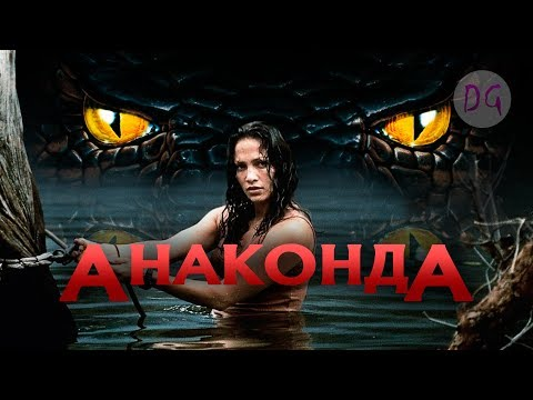 почти [ТРЕШ ОБЗОР] фильма АНАКОНДА (Рэпер и певица против огромной змеи)