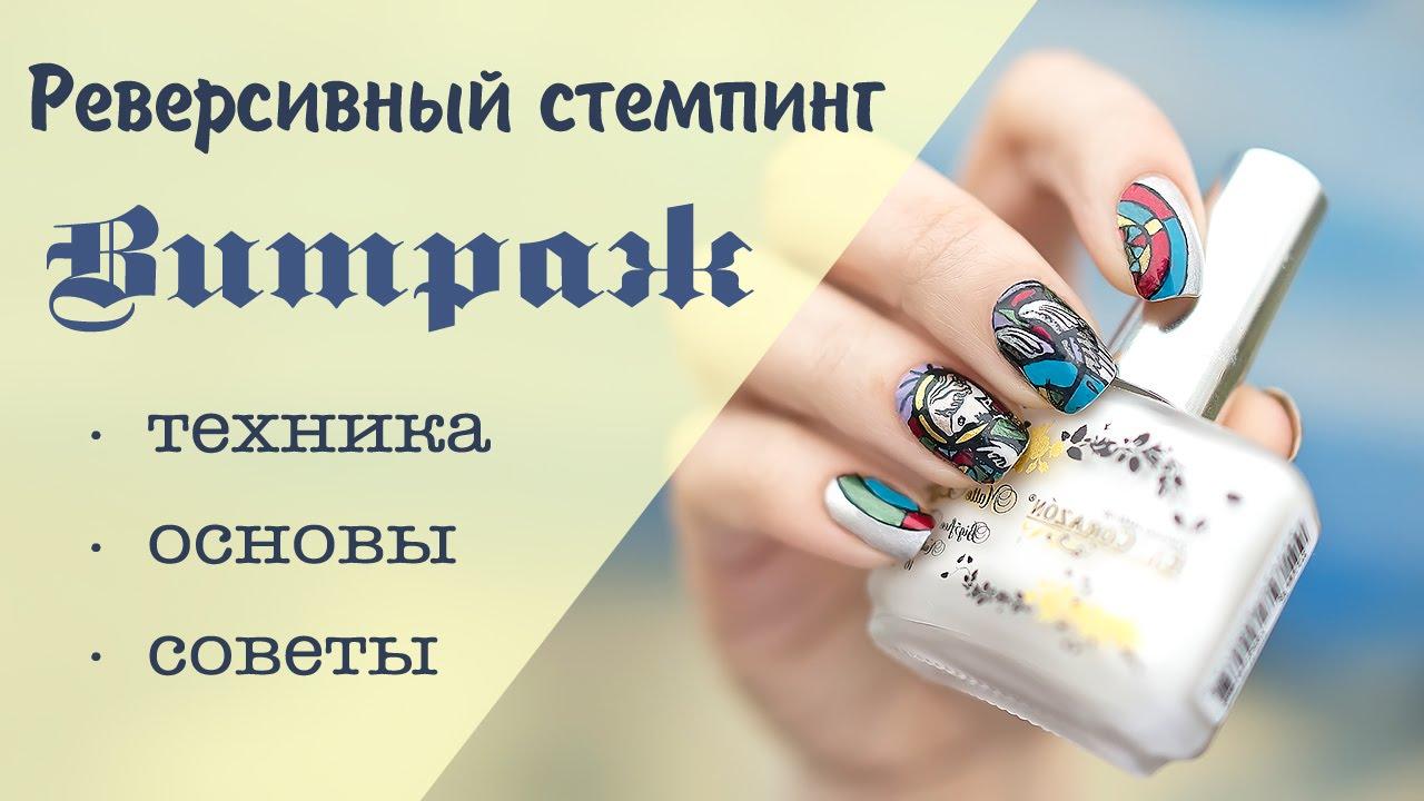 фото витражные ногти