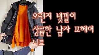 남자 니트 추천 우영미 모헤어 겨울옷 리뷰 코디