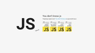 "Обучение JavaScript ""this - контекст исполнения функции"" You don't know js"