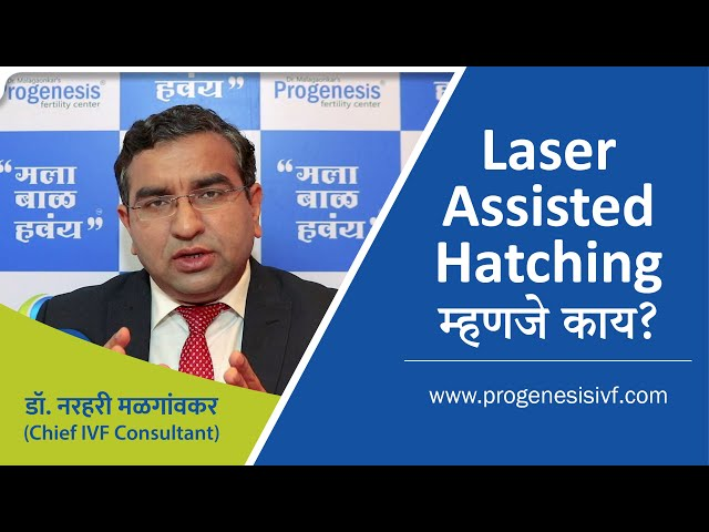 What is Laser Assisted Hatching? (Marathi)