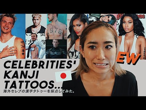 Japanese Reacts To Celebrity S Kanji Tattoos Are Their