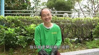Publication Date: 2020-08-24 | Video Title: 「Life is全港中小學微電影比賽 中華基督教會基慈小學