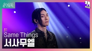 [올댓뮤직 All That Music] 서사무엘(Samuel Seo)  - Same Things ('Damn…