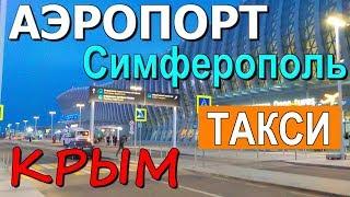видео аренда авто в аэропорту симферополя