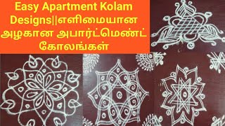 Easy Apartment Kolam Designs||Simple Apartment Kolam designs