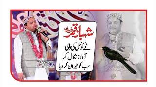 New Kalam | Shahbaz Qamar Fareedi | New Naat 2020 | frist Naat 2020 @Naat meri hayat