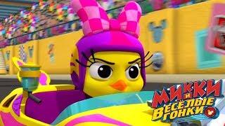 Микки и весёлые гонки - мультфильм Disney про Микки Мауса и его гоночные машинки (Сезон 1 Серия 12)