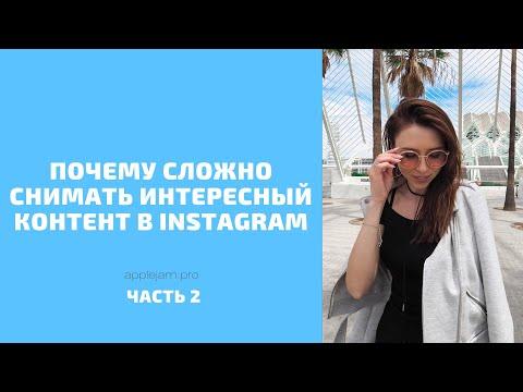 Почему сложно снимать интересный контент в Instagram. Часть 2