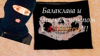 Балаклава и маска из Китая Video