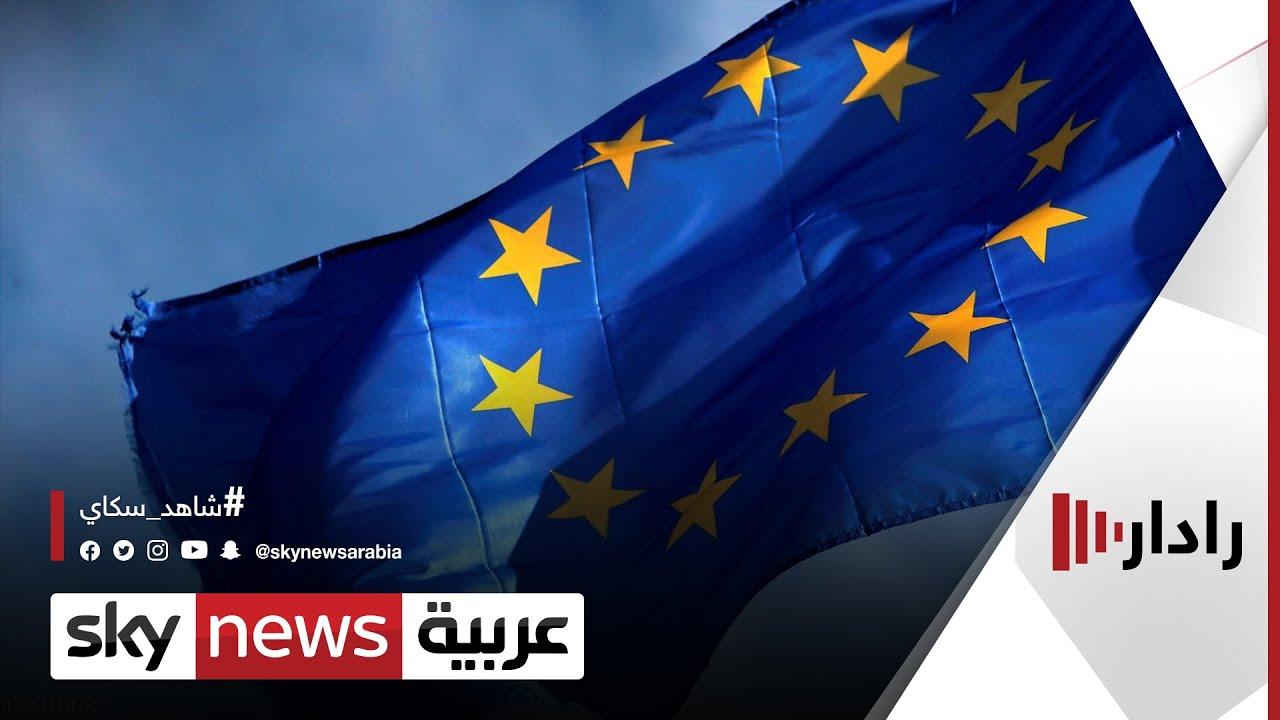 الاتحاد الأوروبي يبحث التوتر الروسي الأوكراني | #رادار  - نشر قبل 4 ساعة