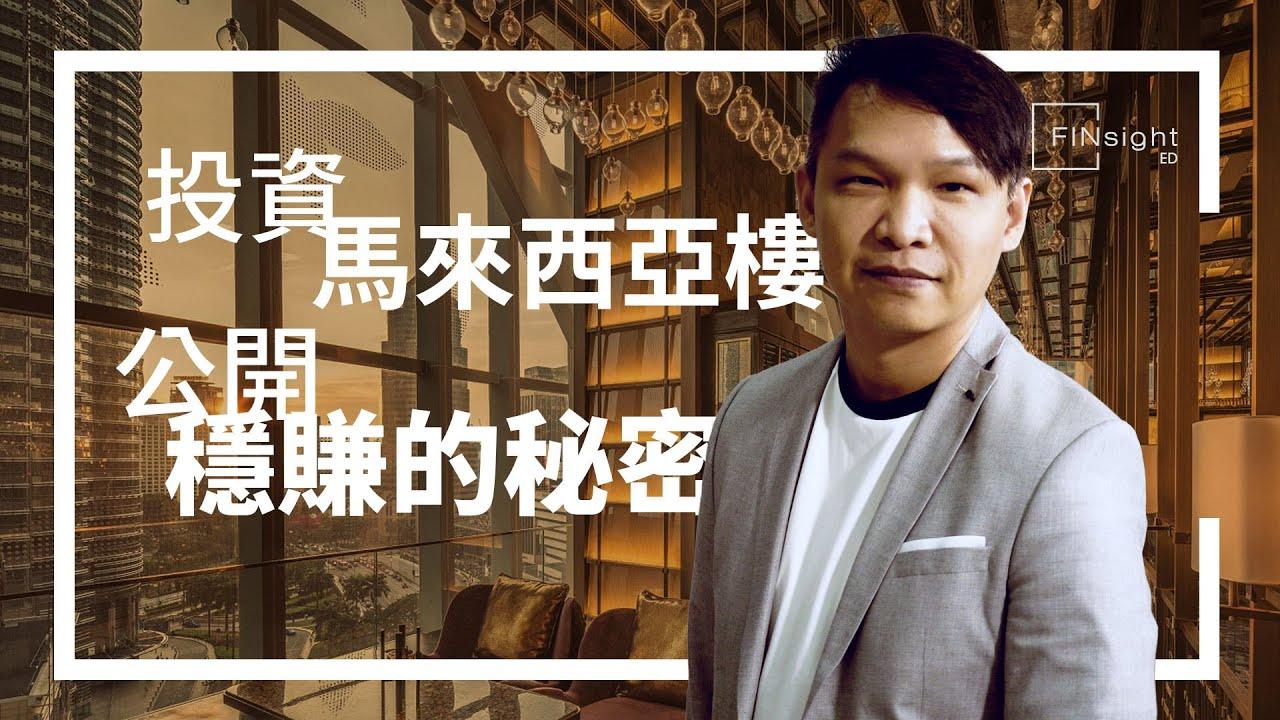 外地樓【HEA富|郭釗】投資馬來西亞樓 公開穩賺的秘密 - YouTube