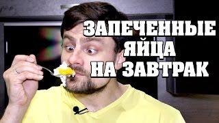 ЗАПЕЧЕННЫЕ ЯЙЦА с остатками ГАРНИРА НА ЗАВТРАК!