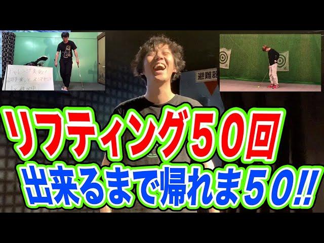 ゴルフボールリフティング50回出来るまで帰れま50!!