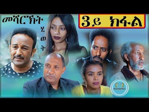 Eritrean film 2019 Mesharkt Hiwet  By Salh Saed  Rzkey(ራጃ) part 3 መሻርኽትሂወት ደራስን ዳይረክተርን ራጃ #film