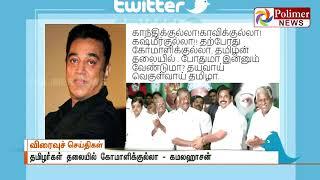 ADMK Reunion makes TN as clown tweets Kamal Hassan   Polimer News