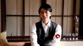 烏鷺役の相葉裕樹さんのコメントです。 Zu々プロデュース公演 舞台・映...
