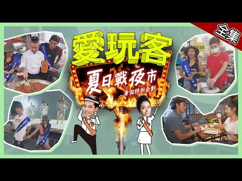 【夏日戰夜市】謎卡東賢