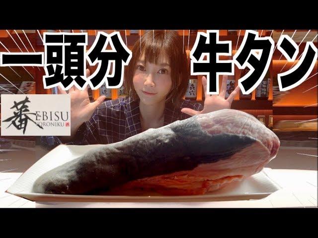 【大食い】[よろにく]牛一頭分のタンを食べたら美味すぎて記憶が無くなりました【木下ゆうか】