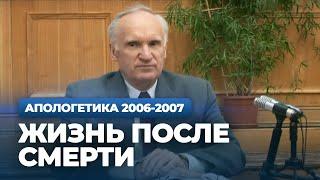 Эсхатон человека Осипов А И