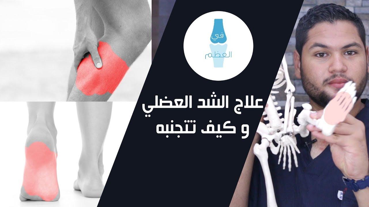 علاج الشد  العضلي و أسبابه وكيفية الوقاية | علاج التشنج العضلي - في العظم