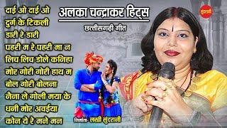 Alka chandrakar - Super hit songs - Audio jukebox songs - CG hit audio songs
