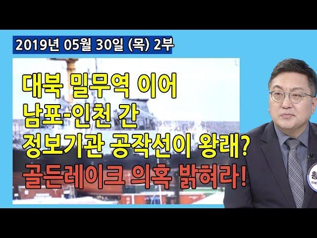 2부 대북밀무역 이어 남포-인천 간 「정보기관 공작선」 이 왕래하나? 골든레이크호 의혹 밝혀라  (2019.05.30) [세밀한 안보]