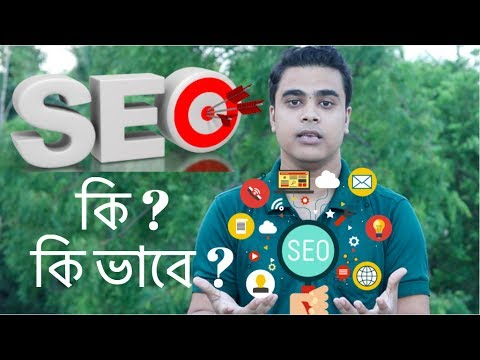 What is SEO ? | Search Engine Optimizition | YouTube Video SEO