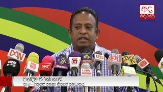 SLFP Central Committee to decide on unity govt today