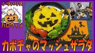 デコ勝負! ハロウィン料理 ★ かぼちゃ の マッシュサラダ 81歳の母の手作りお弁当4 検索動画 28
