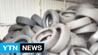 시험용 타이어 새 제품 '둔갑'...8천…