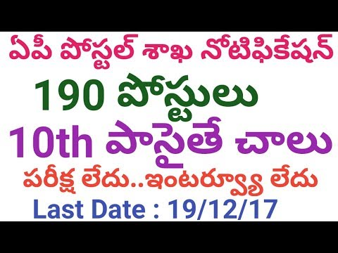 AP Postal 190 Posts Recruitment Notification | AP Postal Gramina Dak Sevak jobs