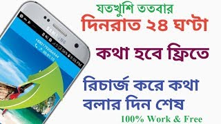 Best Free Calling App Bangladesh & Any Country|| Unlimited Coin Hackk Tips With Live Proof|| Free Ca