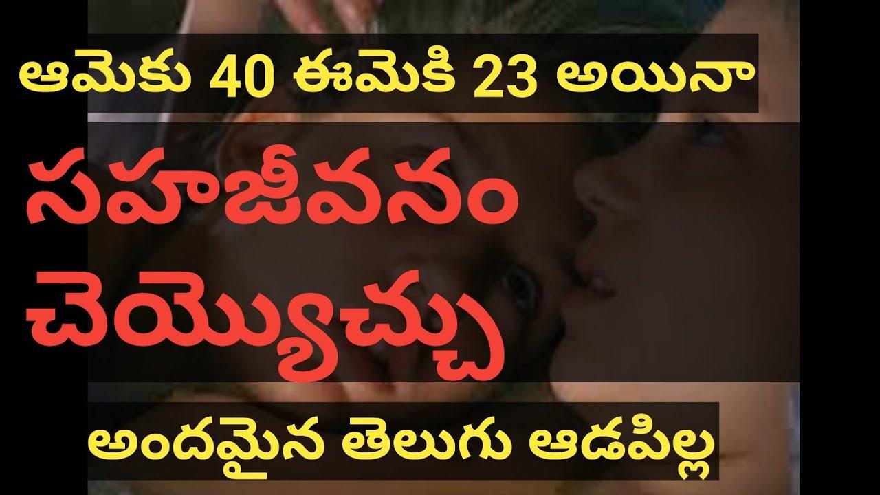 ఆమెకు 40, ఈమెకి 24 సహజీవనం చేయొచ్చు || తెలుగు న్యూస్ బై ఆడపిల్ల |Kusuma Telugu Vlogs