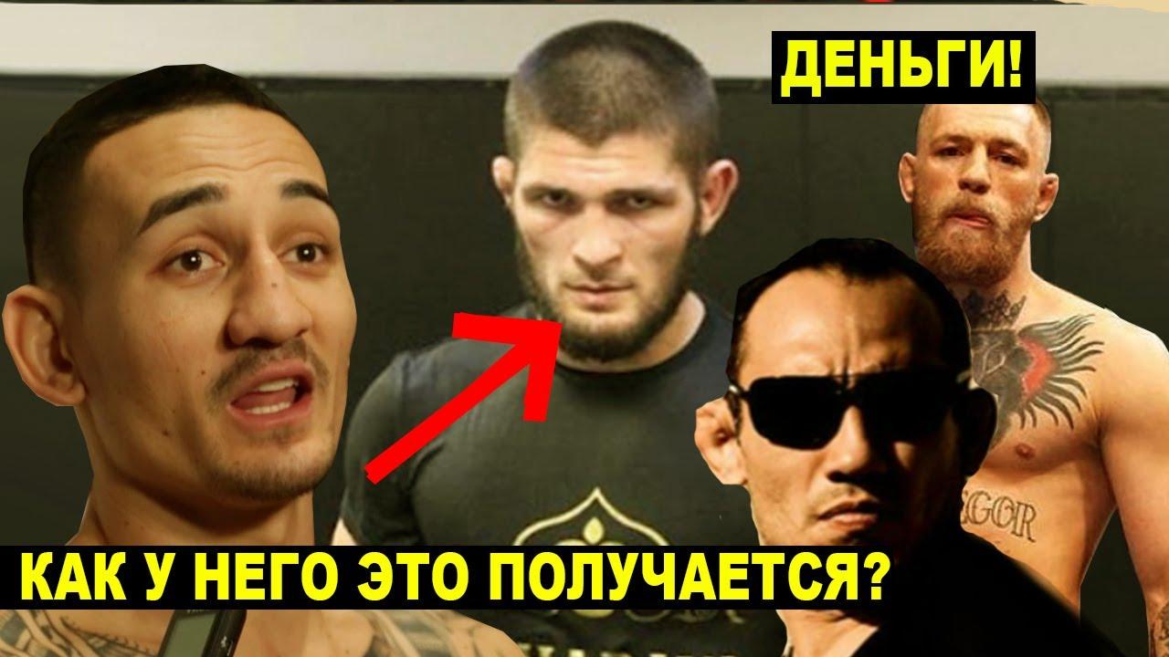 Макс разобрал Тони Фергюсона/ Серроне о Коноре МакГрегоре/ Главный бой UFC 249