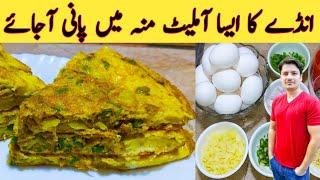 Vegetable Omelette Recipe Ijaz Ansari  انڈہ بنائے اس طرح سے  Easy Egg Omelette
