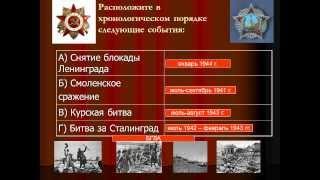 Великая Отечественная война 1941-1945 годов  в датах и событиях