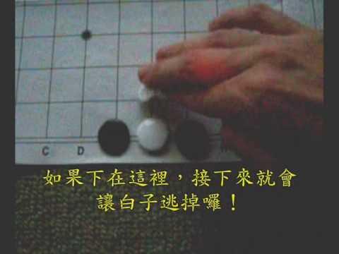 簡單學圍棋-逃、叫吃、雙叫吃