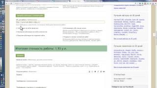 как составить заказ на написание статьи на advego.ru