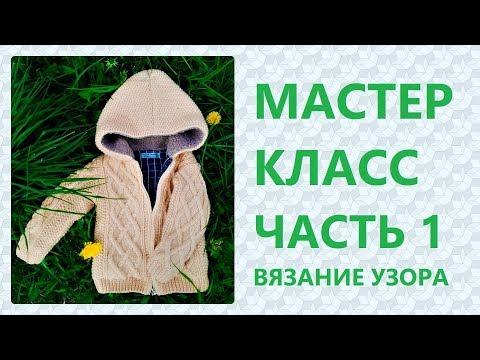МК Детская курточка с капюшоном на молнии на 2 года. Часть 1: Вяжем узор по схеме / Marina Rukodelie