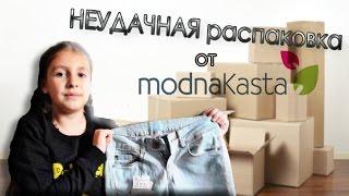 Розпакування #1 від modnakasta і відразу ОБЛОМ