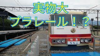 【西武鉄道×プラレール】西武ちちプラレール駅に行ってきた