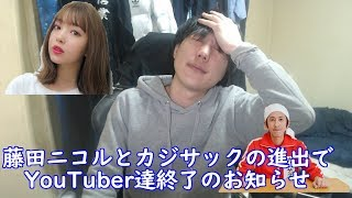 藤田ニコルとカジサックでYouTuberたち終了のお知らせ…。