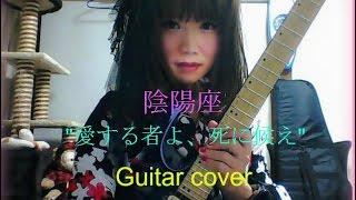 新しいギターを買った記念で陰陽座の最近すごいハマってる曲をコピーし...