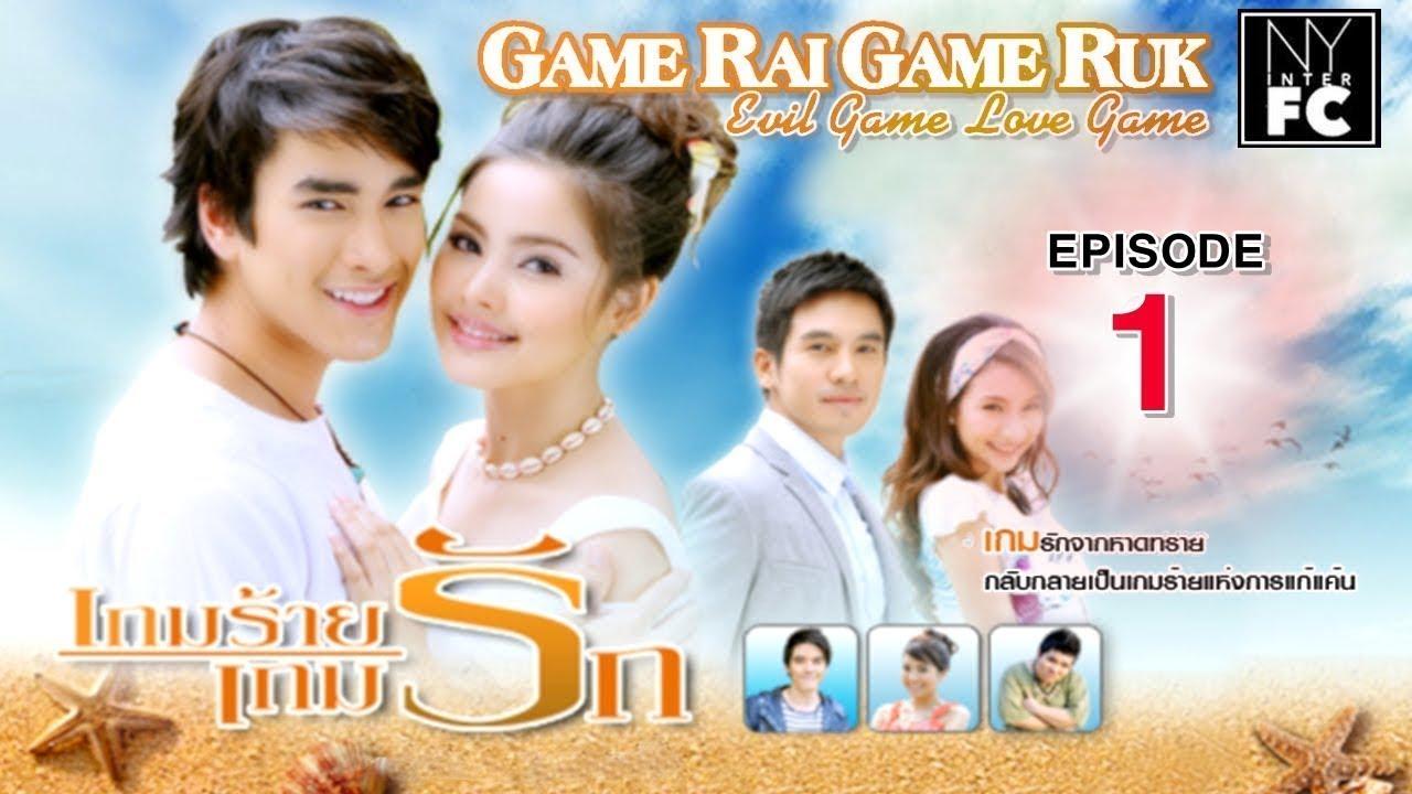 [ENG SUB] Game Rai Game Ruk (เกมร้ายเกมรัก) EP  1   #NYinterFC