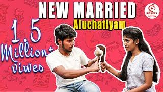 New Married Aluchatiyam | Marriage Sothanaigal | Sirappa Seivom