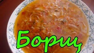 ОоЧень Вкусный Борщ.Рецепты Первых Блюд.