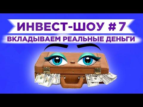 Инвест-Шоу #7. Куда вложить деньги в ожидании кризиса?