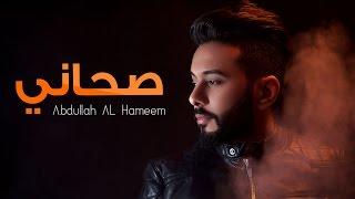 عبدالله الهميم - صحاني (النسخه الأصلية)   (Abdullah Alhameem - ٍSahany (Official Audio