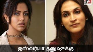 Problem With Amala Paul And Aiswarya Dhanush | Flixwood